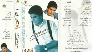 تحميل اغاني علاء صلاح الدين ماعندكش قلب Alla Salah Eldin Ma3ndaksh Kalb MP3