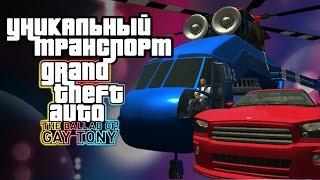Уникальный транспорт в GTA The Ballad of Gay Tony