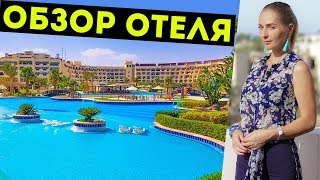 Отель Steigenberger Al Dau Beach Hotel | Хургада Египет - Отдых в Египте 2018