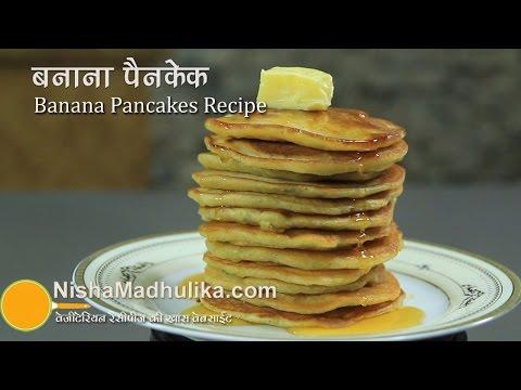 Fluffy Banana Pancakes Recipe eggless | पके हुये केले का पैनकेक