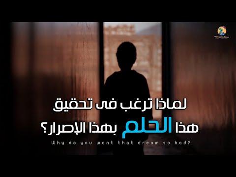هذه هى الحرية الحقيقية - فيديو تحفيزى مترجم