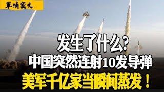 發生了什麼?中國突然連射10發導彈,美軍千億家當瞬間蒸發,這是中國向全世界發出警告!
