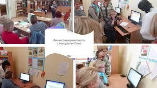 Публичный центр правовой информации Вятскополянской городской библиотеки