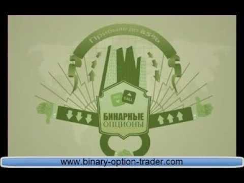 Открыть демо счет на бинарных опционах альпари