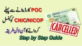 Renewal of POC (Pakistan Origin Card) - Самые лучшие видео
