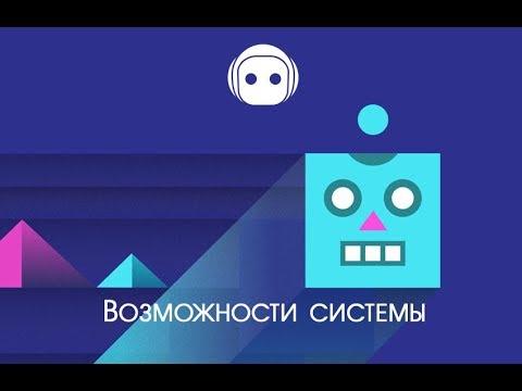 Видеообзор Bot Kits