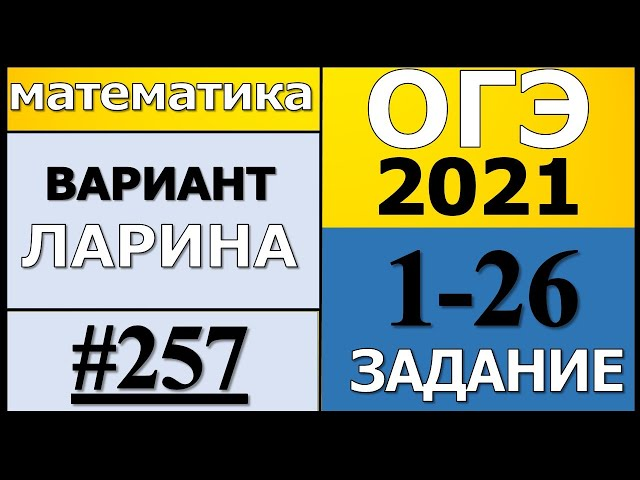 Variant 257 Larina Reshenie Oge Matematika 2021 Viktor Osipov