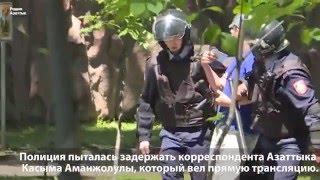 День попытки протеста в Казахстане