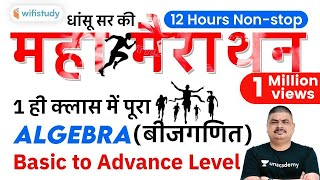 12 Hours Non-Stop Class | Maths Marathon By Dhasu Sir | Complete Algebra (Basic To Advance Level)