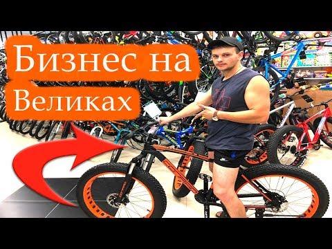 Бизнес идея продажа велосипедов.Сколько на этом можно заработать?