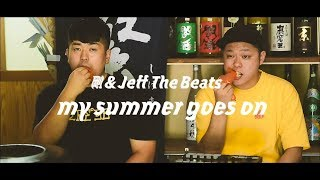 "剛 × JEFF THE BEATS ""my summer goes on"" (Official Music Video)"