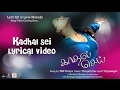 Kadhal Sei Lyrical - Valentines Day Special | Tamil Songs 2017 | NSK Ram...