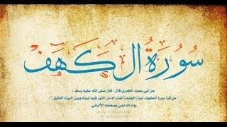 سورة الكهف - عبدالرحمان السديس -   Abderrahman Soudais - Sourat Al Kahf