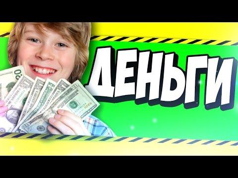 Заработать деньги онлайн