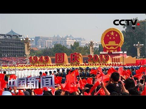 [中国新闻] 庆祝新中国成立70周年 现场观礼颂祖国 接续奋斗再出发   CCTV中文国际