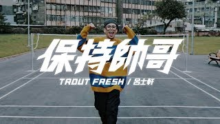 Trout Fresh/呂士軒 - 保持帥哥 (Official Music Video)