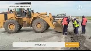 Стала известна причина появления трещин на автобане в Карагандинской области