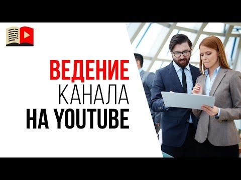 Средняя зарплата для сотрудников YouTube канала. Сколько стоят услуги менеджера канала?