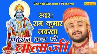 प्रमोशन करदो बाला जी    Ram Kumar Lakkha    Most Popular Bhajan Of Hanumanji