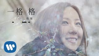 衛蘭 Janice Vidal - 一格格 Frames (Official Music Video)