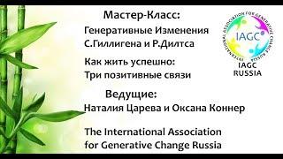 Как жить успешно: Генеративные изменения | Наталия Царева и Оксана Коннер | IAGC Россия