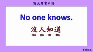 英文日常口語 01 (English Daily Conversation with Chinese 01.)
