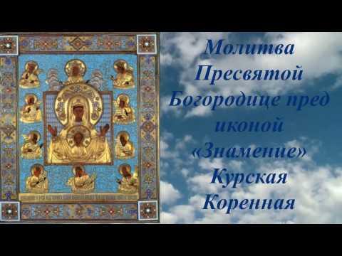 Молитва Пресвятой Богородице пред иконой «Знамение» Курская Коренная
