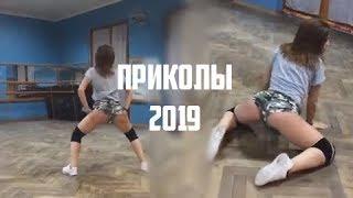 ЛУЧШИЕ ПРИКОЛЫ 2019 BEST COUB СМЕШНЫЕ ВИДЕО куб ржака