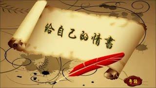 王菲 《給自己的情書》愛護自己 強壯到底  Faye Wong ♥ ♪♫*•