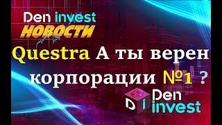 Den Invest новости Questra А ты верен корпорации #1 в Мире