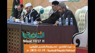 دوة علمية بعنوان ( المذهب المالكي ) - الدكتور: غيث الفاخري 19 - 12 - 2015