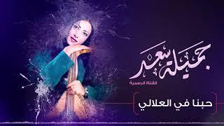 تحميل اغاني Jameelah Saad - Hubna Fi Al Alali MP3