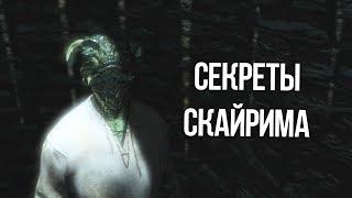 Skyrim Интересные моменты и Секреты игры, о которых вы не знали