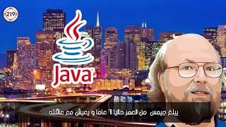 جيمس جوسلينج مخترع لغة الجافا   creator of the Java programming