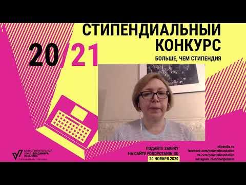 Консультация по вопросам участия в очном этапе стипендиального конкурса Владимира Потанина 20210121