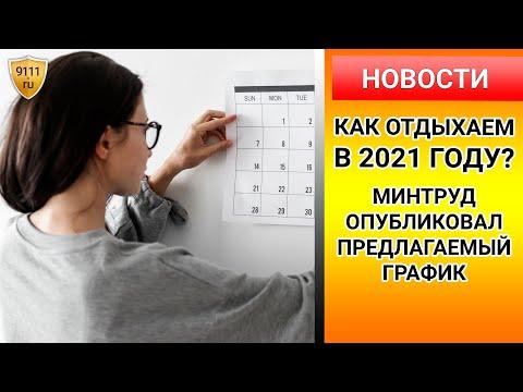Как отдыхаем в 2021 году - опубликован календарь выходных и праздников
