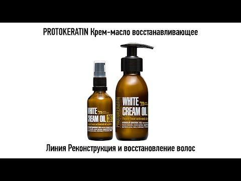 PROTOKERATIN Крем-масло восстанавливающее для волос