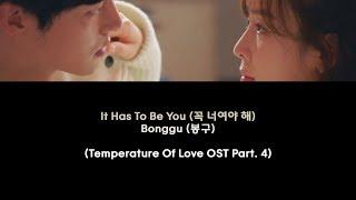 Bonggu (봉구) - It Has To Be You (꼭 너여야 해) Temperature of Love OST Part. 4 [Rom/Han/Eng Lyrics]