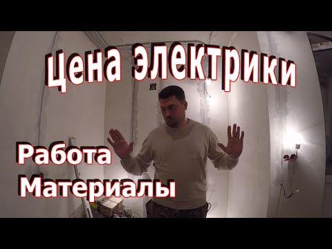 Ремонт квартиры своими руками, но ЭЛЕКТРИКА только от профессионалов. ЖК Театральный Парк Королёв.