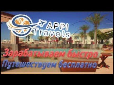 Новогодние Новости от Президента  Appi Travels