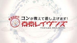 コンが教えて差し上げます!まるわかり『東京レイヴンズ』3
