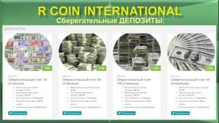 Почему ВЫГОДНО покупать RCoin! R Coin International компания с большим будущим!