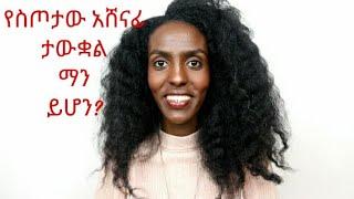 የስጦታው አሸናፊ ታውቋል ማን ይሆን? ይህንን ቪዲዮ እዩ GIVEAWAY WINNER ANNOUNCEMENT! Denkenesh Ethiopia