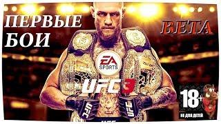 UFC 3 BETA ОБЗОР GAMEPLAY PS4 НА РУССКОМ(EA SPORTS ЮФС БЕТА ) – ПЕРВЫЕ БОИ В UFC 3 BETA