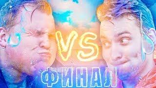 ДАЧНОЕ ШОУ — САВЧИК vs ВАНЧО — ФИНАЛ