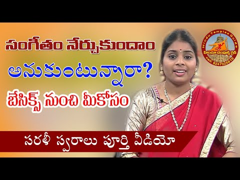 Carnatic Music Lessons for Beginners in Telugu || Sarali Swaralu Complete Video by Durgamythreyee