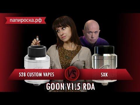 Goon V1.5 RDA by 528 Custom Vapes (оригинал) - обслуживаемый атомайзер - видео 1