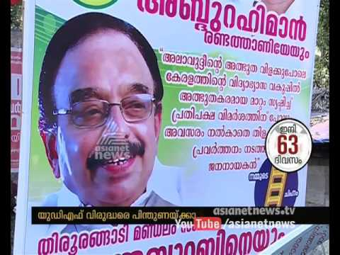 Assembly-Election-2016-Take-a-look-around-Malappuram