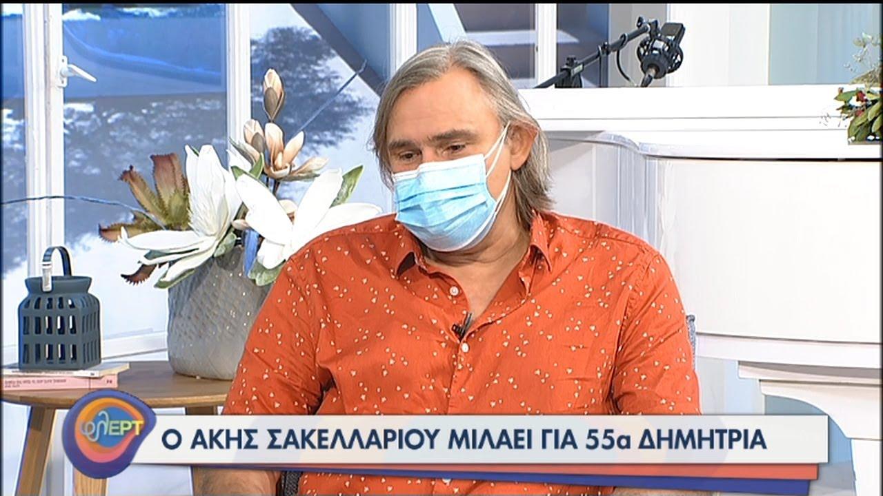 Ο Άκης Σακελλαρίου φλΕΡΤαρει στην παρέα μας! | 10/09/2020 | ΕΡΤ