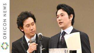 大泉洋の爆笑司会に松山ケンイチがクレーム「来年どうすれば…」第59回ブルーリボン賞